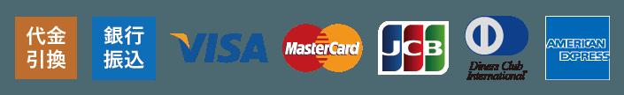 お支払い方法は、代金引換・クレジットカード・銀行振込の3種類となります
