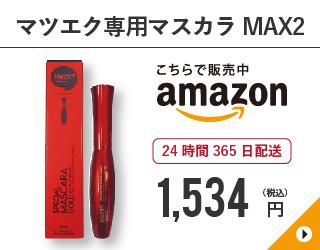 マツエク用 マスカラMA2