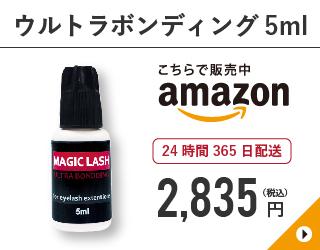 Amazonウルトラボンディング