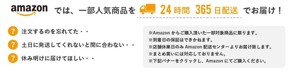 amazonではマツエク商品を24時間365日配送中
