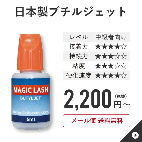 マツエク 日本製ブチルジェットグルー
