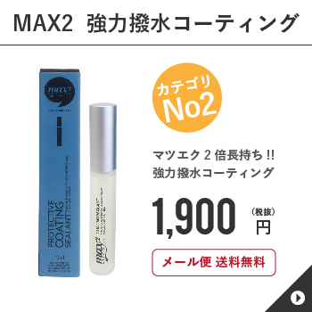 MAX2マツエク専用強力撥水コーティング