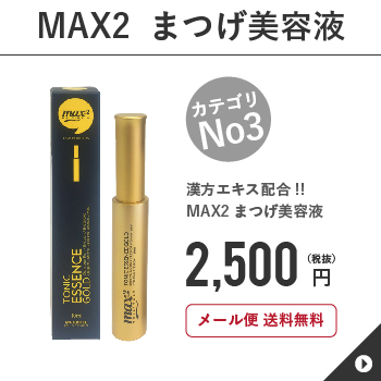 MAX2マツエク専用美容液