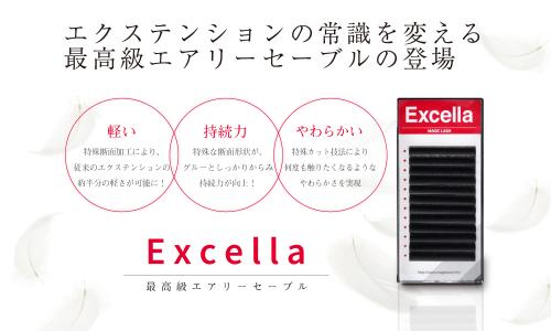 【まつげエクステケース】EXCELLA【最高級エアリーセーブル】【エクセラ】