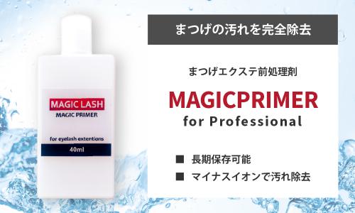 MAGICPRIMER(まつげエクステ用前処理剤)【r-mp】