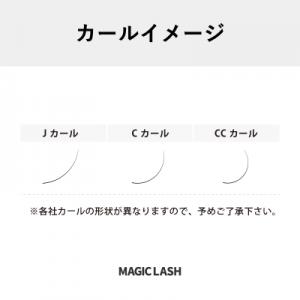 まつげエクステケース EXCELLA(最高級エアリーセーブル)【case-ex】