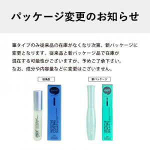 【まつげエクステ コーティング】強力撥水コート剤 MAX2【max2-co】